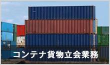 コンテナ貨物立合業務